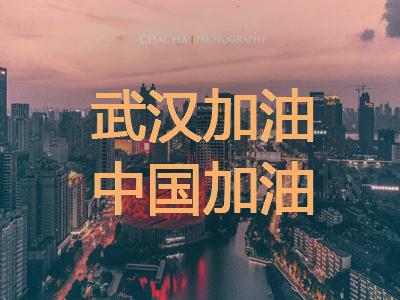 众志成城,武汉加油,中国加油,云视频会议资源免费用