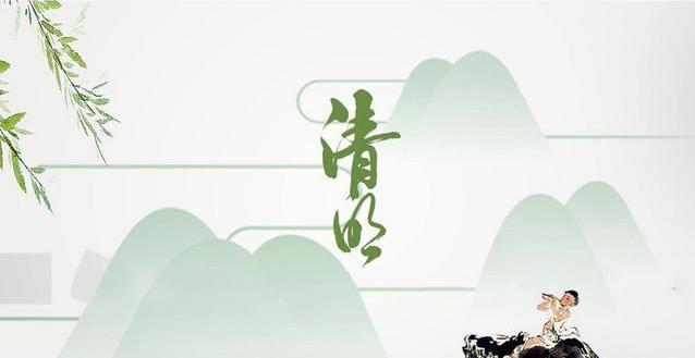 清明节:不忘来路,不失清明,不负韶华
