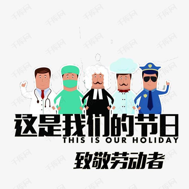 五一劳动节,向所有劳动者致敬!