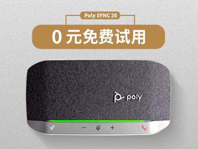 现在提交申请,Poly SYNC20+零元免费试用,免费送货,安装指导,免费回收