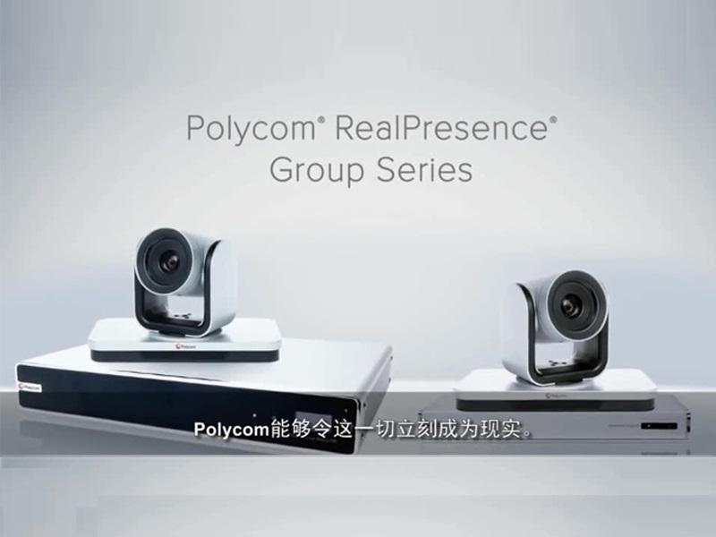随时随地实现协作,连接,共享宝利通Polycom能够令这一切立刻成为现实!