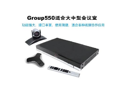 Polycom宝利通Group550视频会议系统终端提供逼真的音、视频效果和完美的视频协作体验