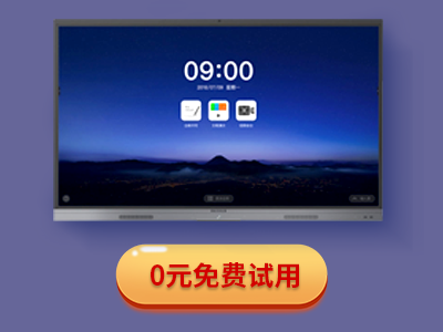 MAXHUB智能会议平板0元免费试用,免费配送、免费安装、免费培训、免费回收