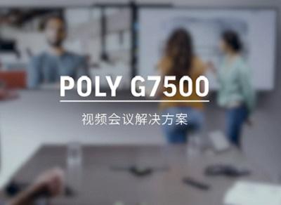 Polycom宝利通G7500一体式内容视频会议解决方案,创造无界协作新体验