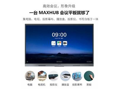 智能会议平板品牌推荐:MAXHUB智能会议平板