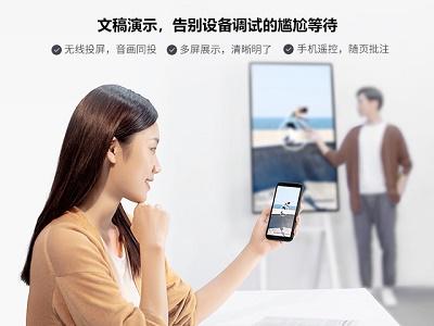 无线传屏 多设备传屏,提高会议效率