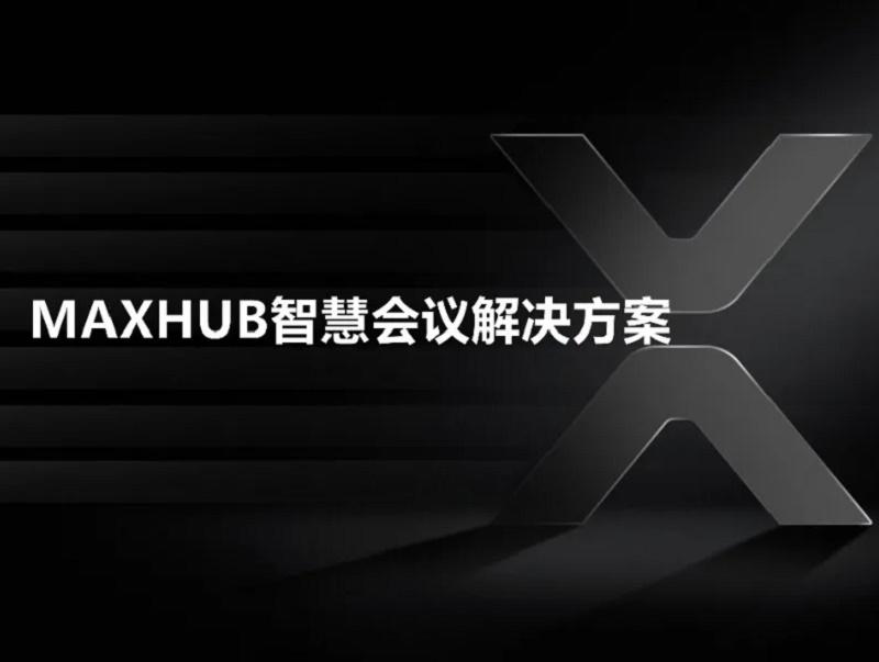 MAXHUB智慧会议解决方案