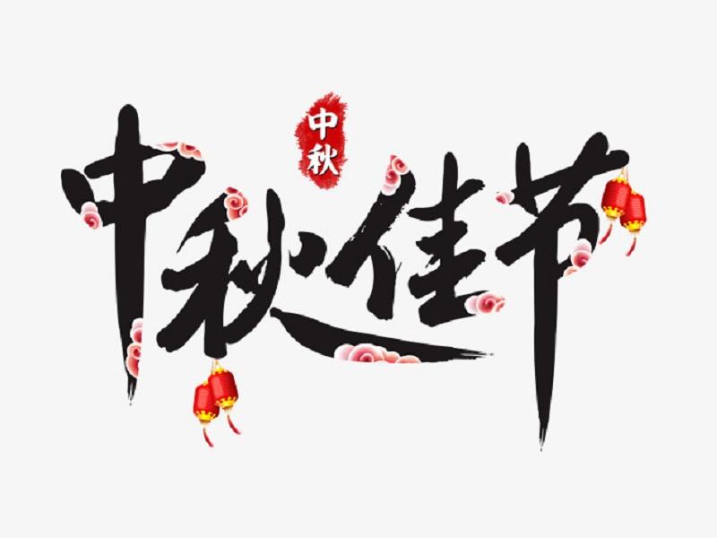 中秋节|中秋合家欢,佳节大团圆